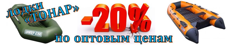 ТОНАР -20%