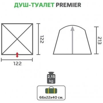 Палатка Душ-туалет 122х122х213 см PREMIER