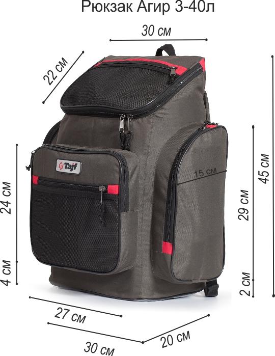 Рюкзак рыболовный АГИР-3 TAIF /40 литров/